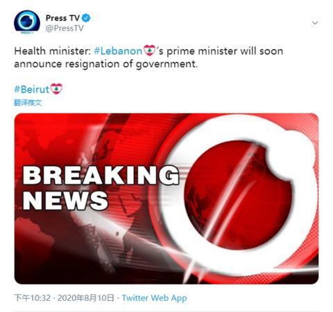 黎巴嫩总理将宣布政府全体辞职