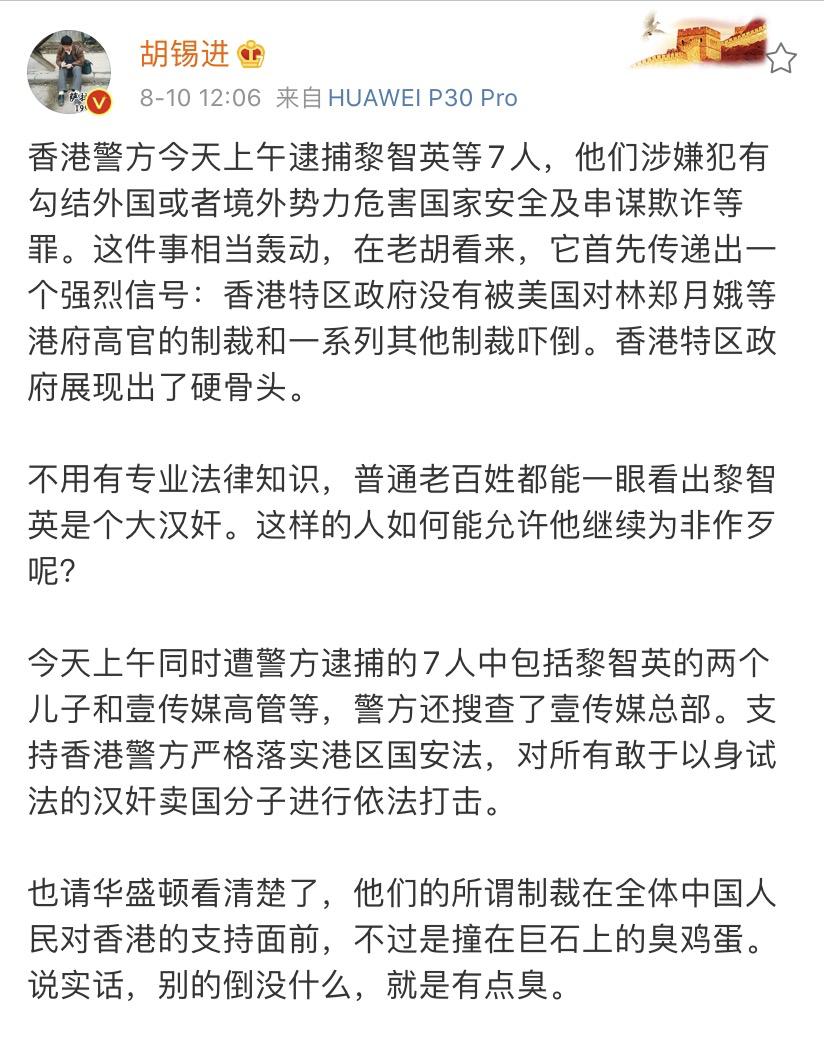 胡锡进:美国对香港制裁不过是撞在巨石上的臭鸡蛋插图