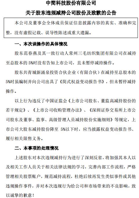中简科技:股东违规减持公司股份 为带来的不良影响致歉