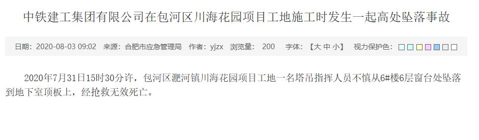 中铁建工集团上海分公司合肥一项目发生坠亡事故