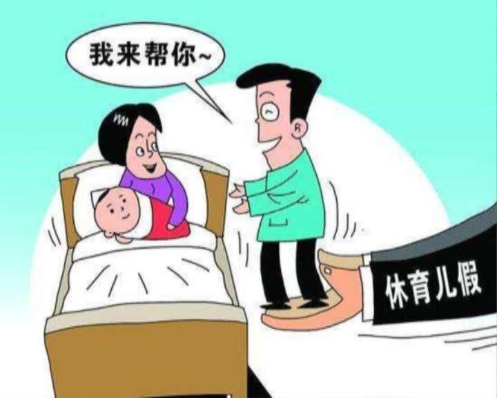 """""""育儿假""""已在多地试行 江门市民很期待"""