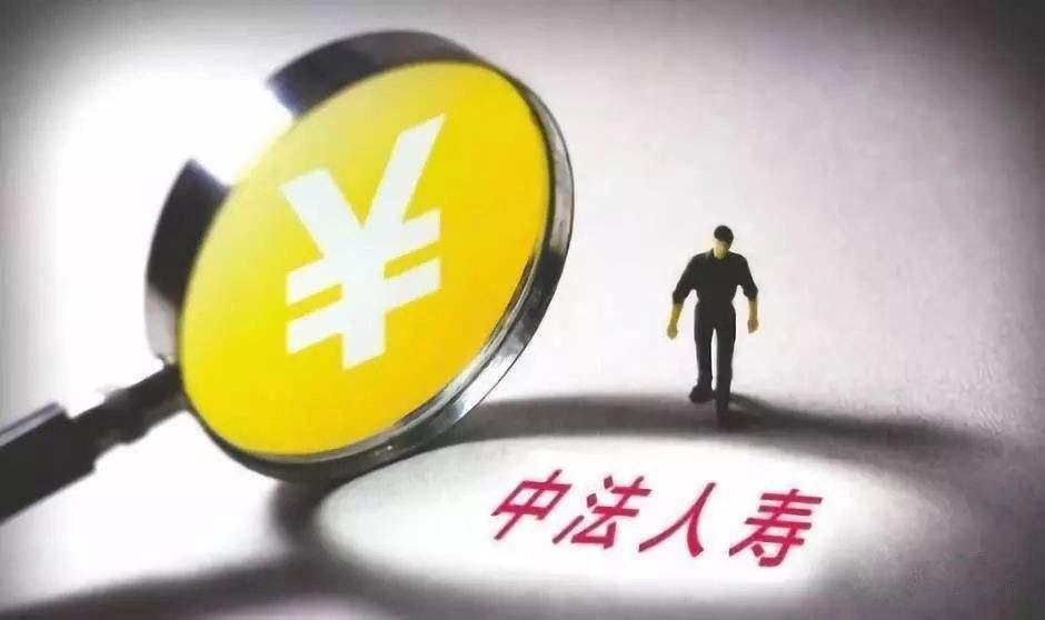 中法人寿再向股东借款800万元 上半年净亏损2764万