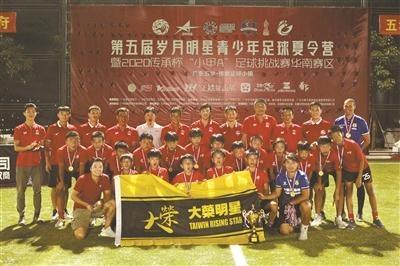 广东民间足球青训大检阅