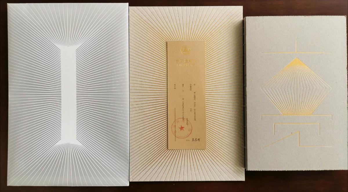 北京林业大学录取通知书 和冠欣摄