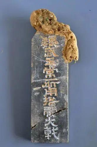"""曹操高陵出土刻铭""""魏武王""""石牌"""