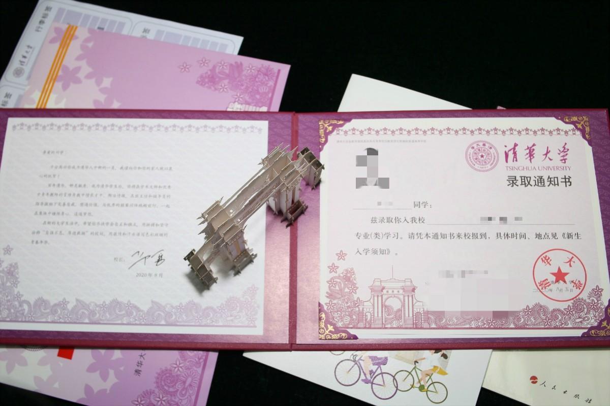 清华大学立体二校门录取通知书 清华大学新闻中心提供
