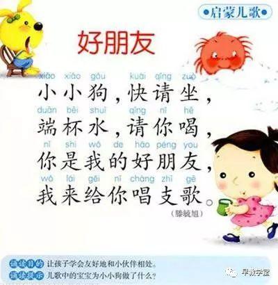 10首儿童早教三字儿歌,让宝宝早说话,智力高