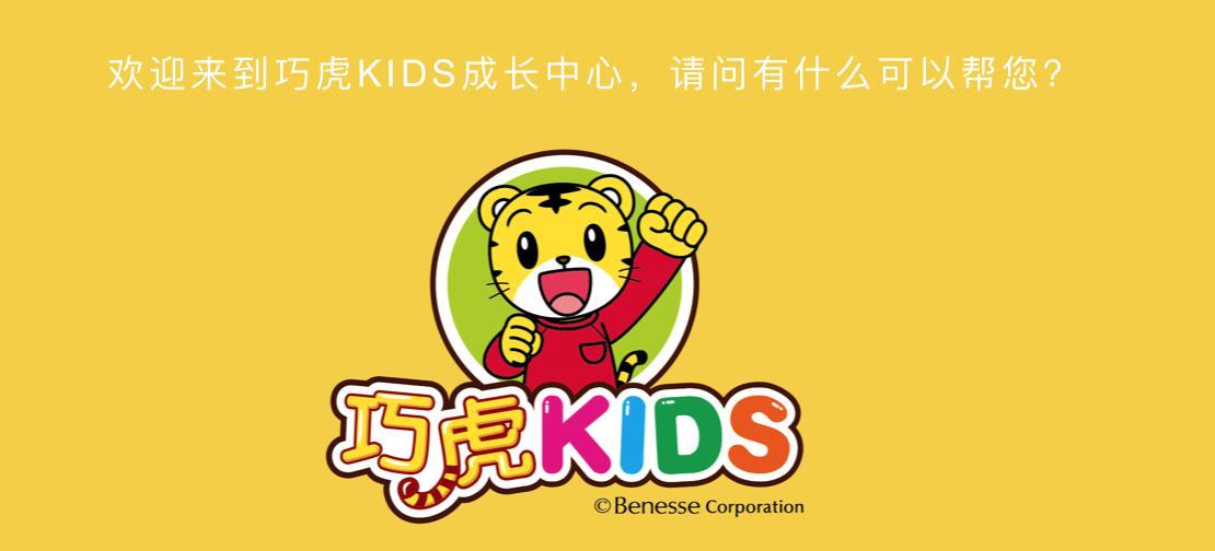 北京巧虎KIDS早教中心申请破产,相关负责人失联
