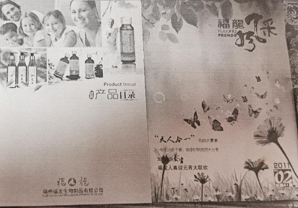 郭某发送的福龙口服液宣传材料图