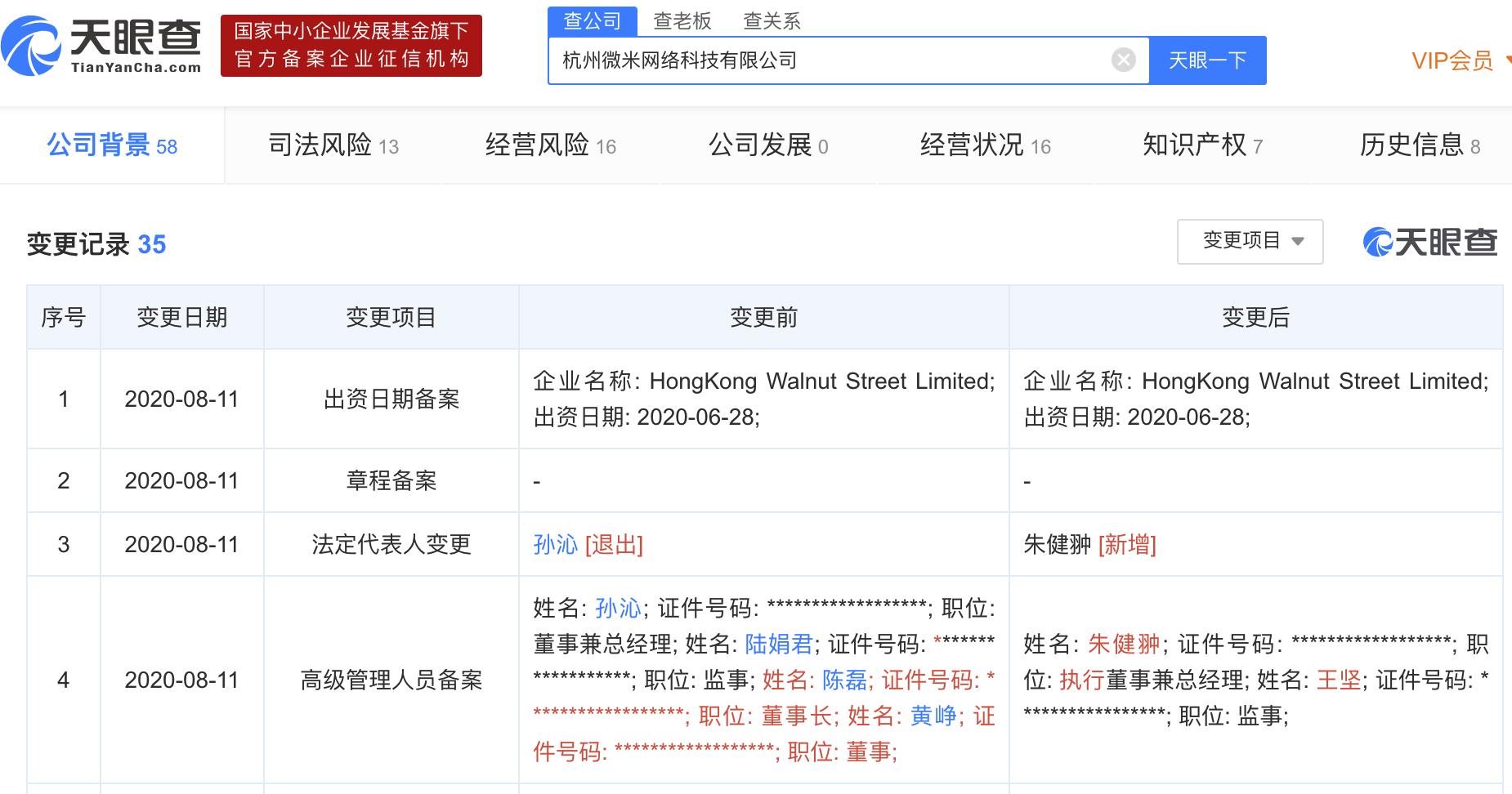拼多多创始人黄峥退出杭州微米网络科技有限公司董事