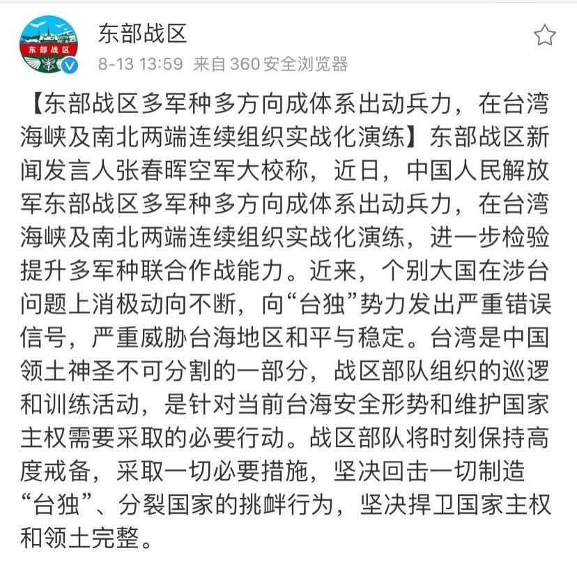"""头一次!解放军在台湾海峡演练""""瓮中捉鳖"""" 警告意味前所未有"""