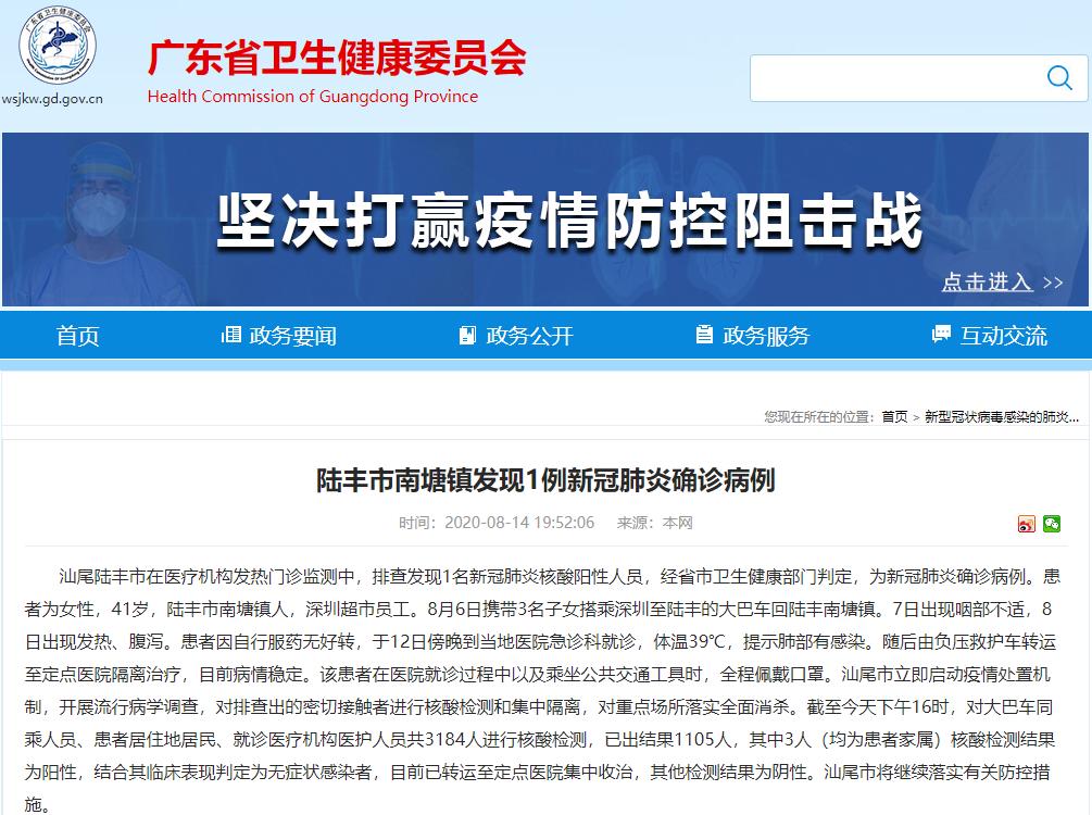 超市员工在汕尾确诊,深圳排查出2人核酸阳性
