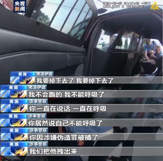 弗洛伊德生前最后时刻视频公布 多次求情遭警察无视 哭着被拽出警车