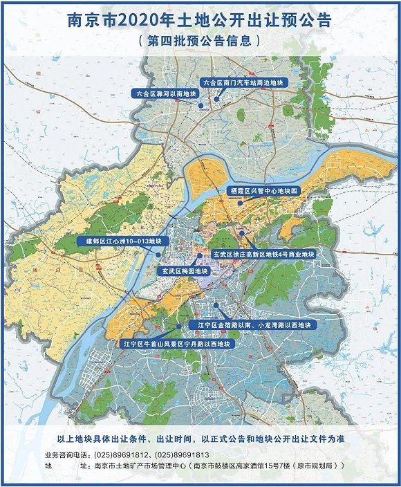 图片来源:南京土地市场网