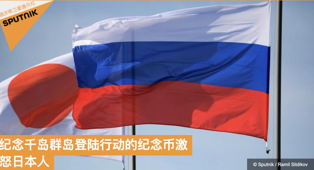 俄罗斯发行新5卢布硬币激怒日本人