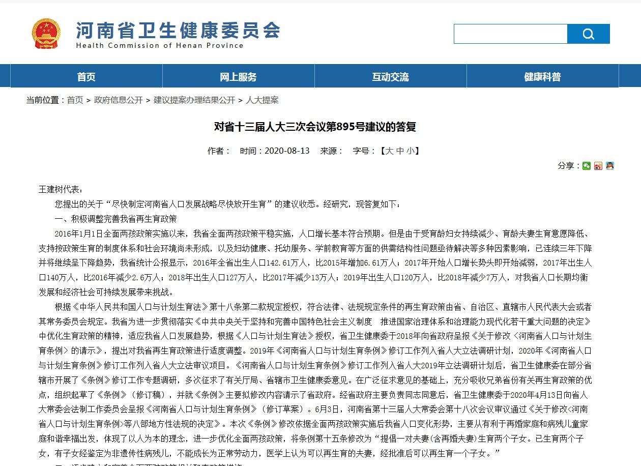 河南人大代表王建树建议尽快放开生育 省卫健委答复插图