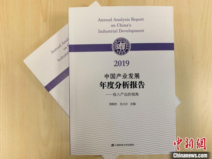 《2019中国产业发展年度分析报告》出炉:全球产业新一轮竞争箭在弦上