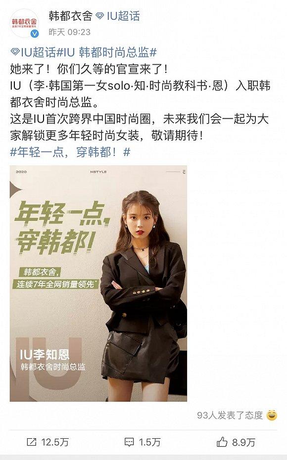 找IU当时尚总监能帮韩都衣舍突破增长瓶颈吗?