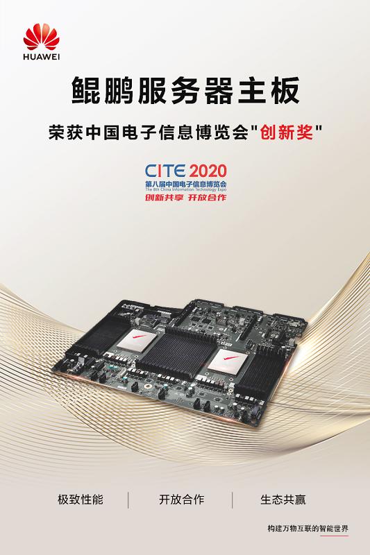 """华为鲲鹏服务器主板获CITE2020""""创新奖""""搭载鲲鹏920"""