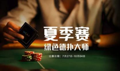 """电子棋牌借势电竞发展 办赛成行业""""破冰""""新模式"""