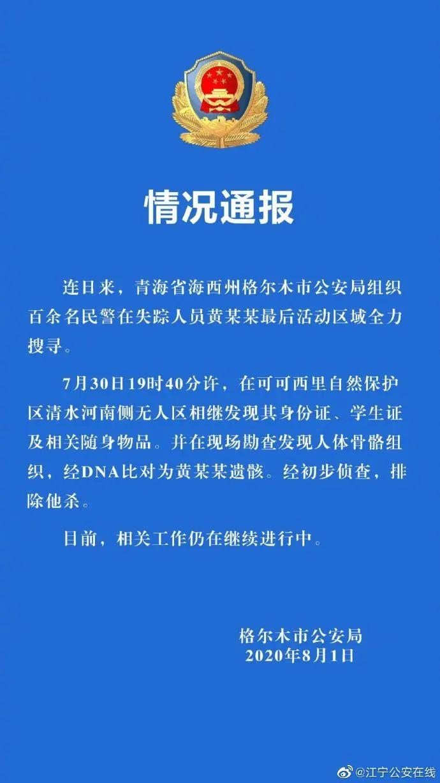 【关注】警方发现青海失联女大学生遗骸!救援人员:初步判定女孩抱着轻生目的到达可可西里