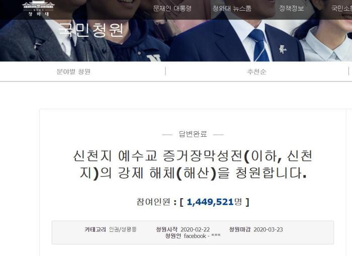 【蜗牛棋牌】引爆韩国疫情的邪教头目被捕!下跪道歉难掩罪恶本质