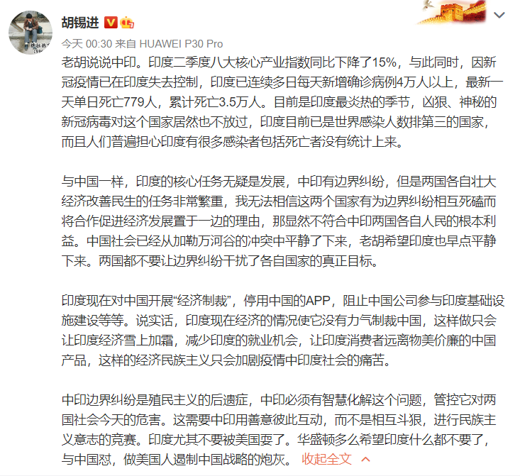 胡锡进:印度不要被耍了,美国多么希望印度与中国怼、做炮灰!