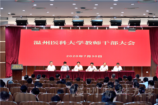 吕一军任温州医科大学党委书记 吕帆不再担任(图)