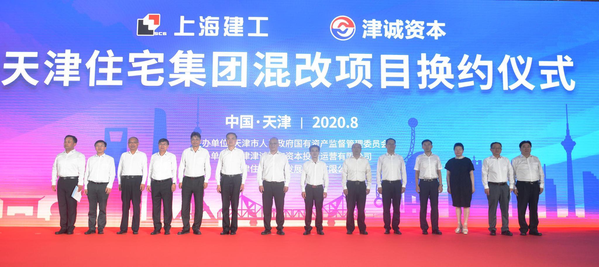 上海建工集团加速全国化布局 成功参与天津住宅集团混改