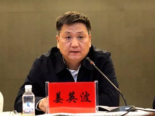 <b>牡丹江市政协副主席姜英波自动投案</b>