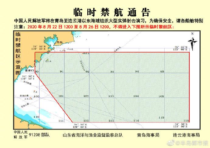 我军将在青岛至连云港以东海域组织大型实弹射击演习