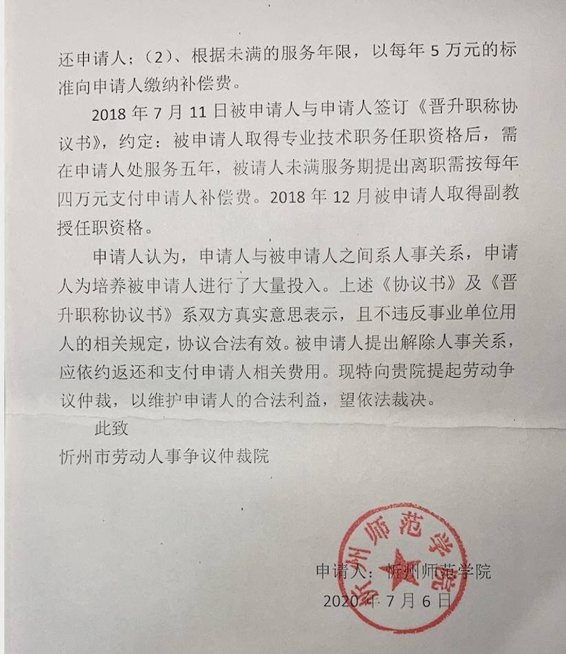 忻州师范学院于7月6日向忻州市劳动人事争议仲裁院提交的《人事争议仲裁申请书》。 本文图片均为受访者提供