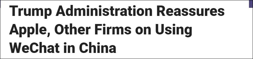 特朗普政府放风,允许美企继续在华使用微信