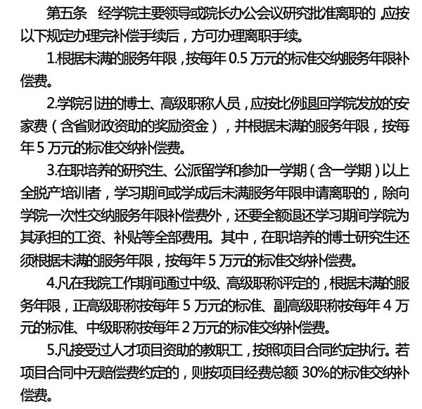 《忻州师范学院教职工离职管理暂行办法》