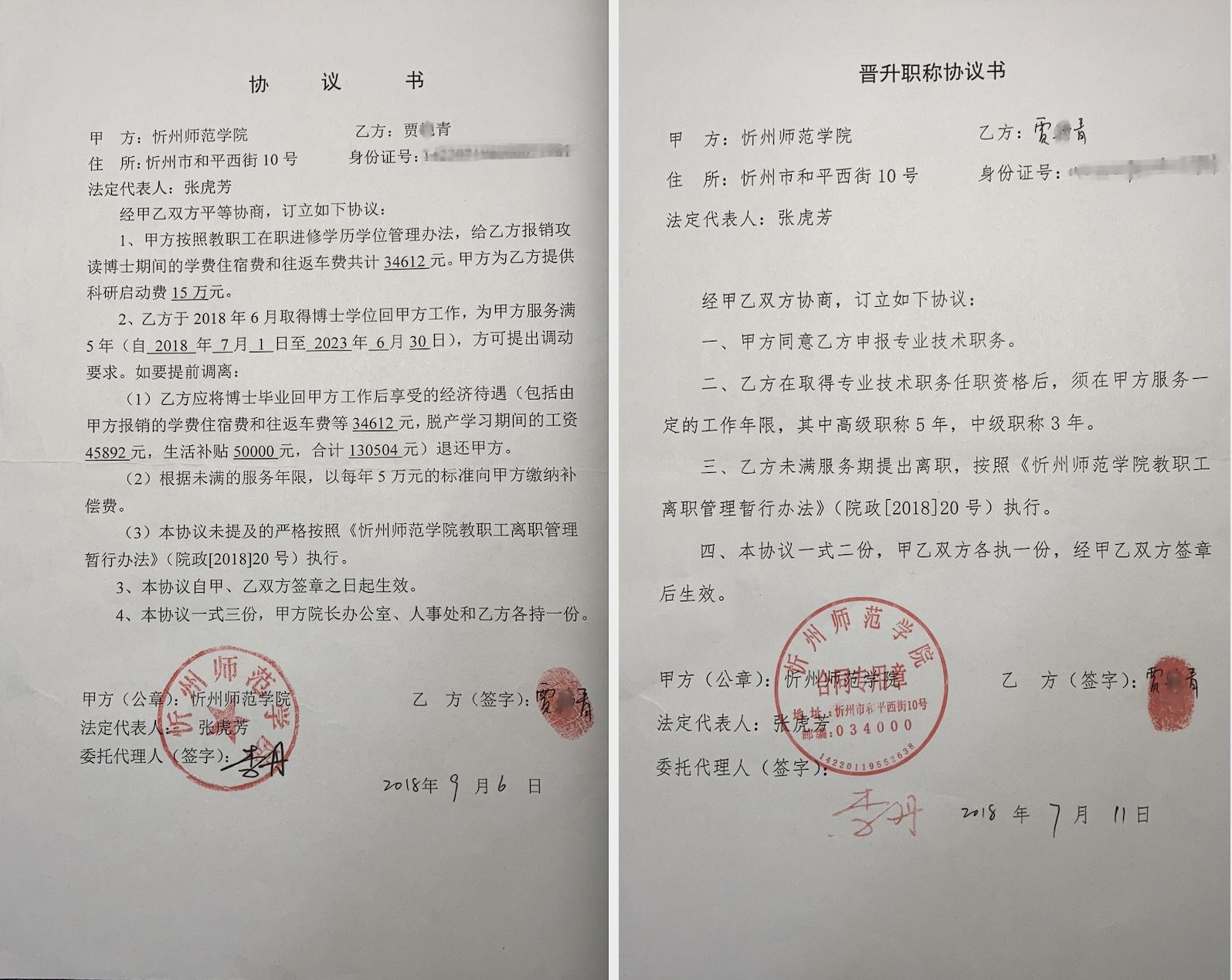《协议书》与《晋升职称协议书》。