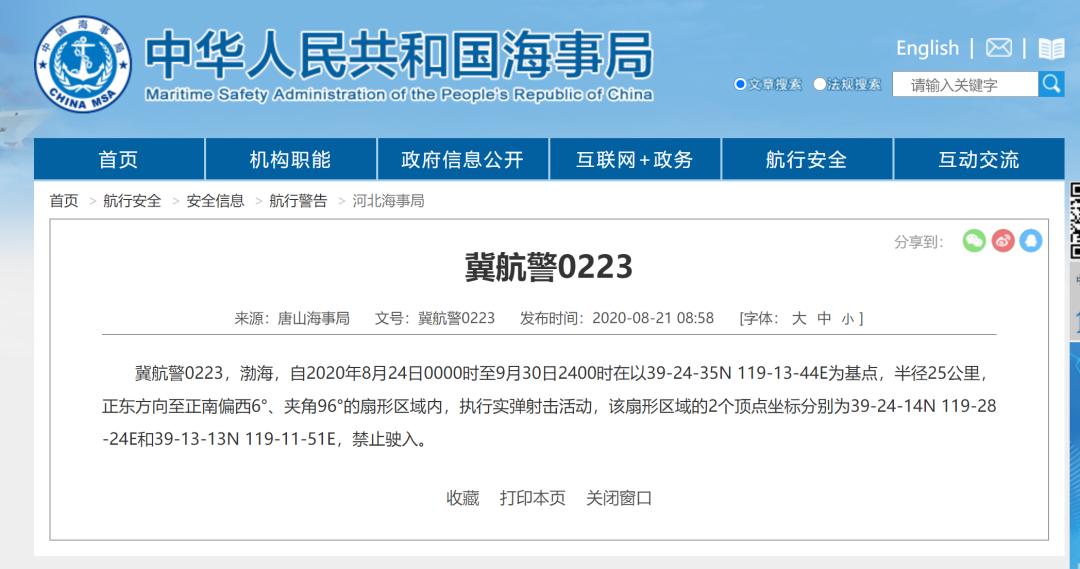 解放军明日开始在渤海实弹射击 并在南海两海域演练