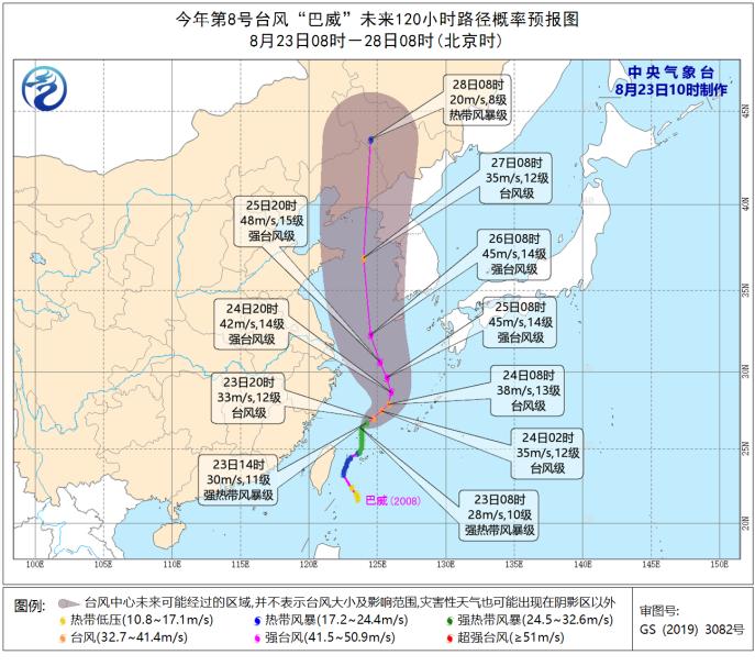"""台风""""巴威""""预警进级为黄色 福建、浙江沿海将"""