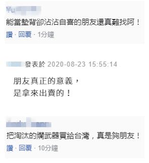 中媒:蓬佩奥要往以色列战阿联酋 话题竟然又扯上中国