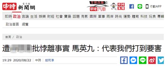 马英九反击蔡英文:我们打到了要害!