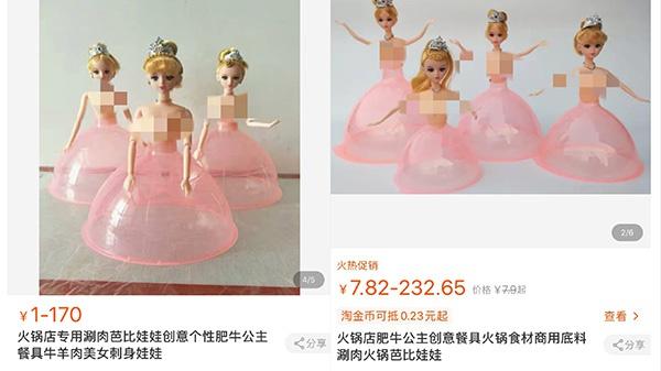 淘宝上有多家店铺显示可提供小龙坎同款摆盘芭比娃娃 淘宝网截图