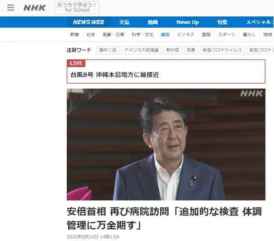 安倍本人回应打破了日本首相连续执政纪录