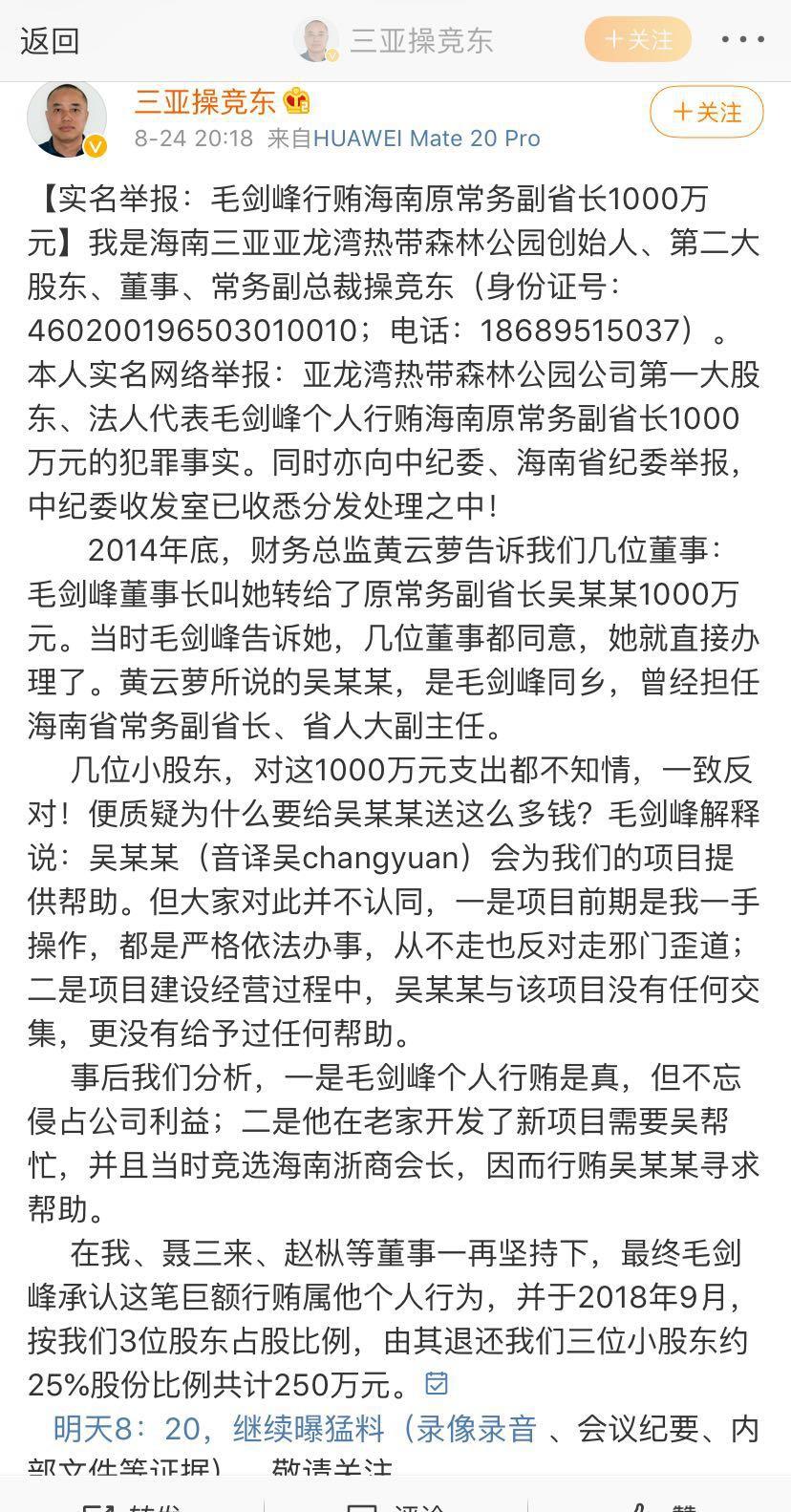 安徽亳州一命案犯罪嫌疑人落网 案件正进一步侦办
