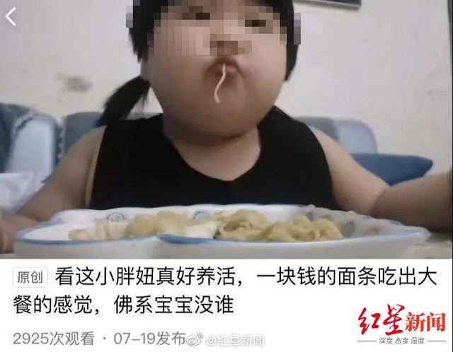 """父母回应""""3岁女孩被喂到70斤"""":没故意喂胖 视频只赚几百"""