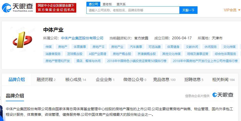 8天6板中体产业:公司并未参与或申请互联网销售彩票