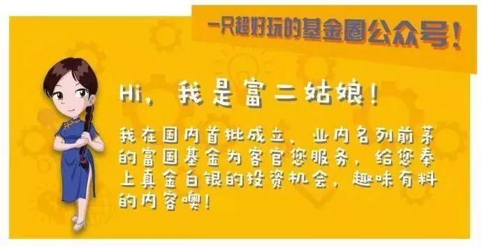 富国基金曹晋新基来袭 捕捉产业趋势背后爆发式增长机遇