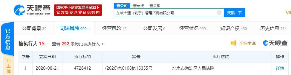 ofo关联公司东峡大通(北京)管理咨询有限公司被列为被执行人 执行标的超472万