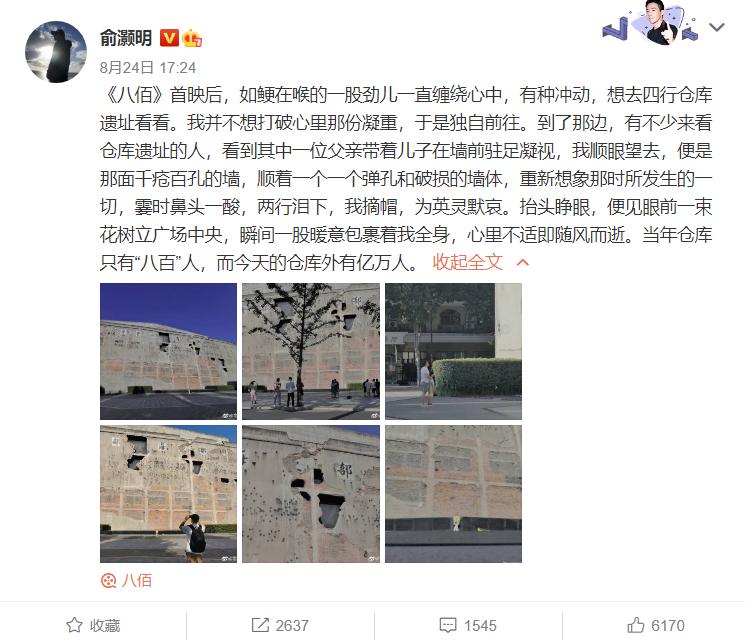 电影八佰的那面墙在上海真实存在 取景地却是苏州