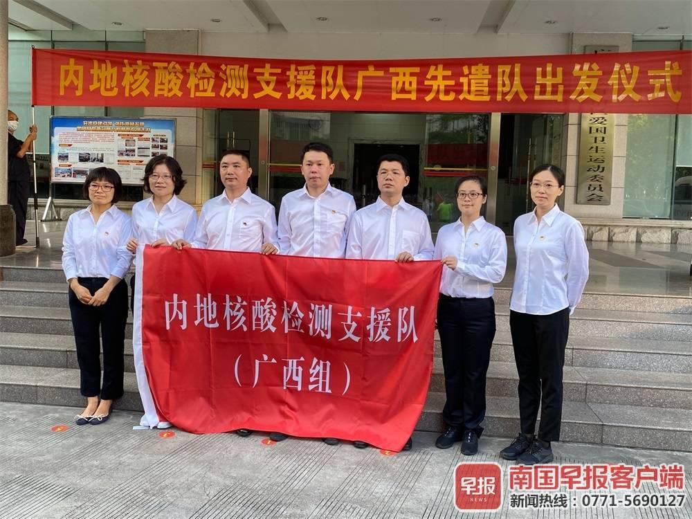 内地核酸检测支援队广西先遣队今晨奔赴香港 7人组成 推荐 第1张