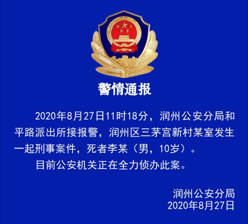 江苏润州某室一10岁男童遇害 公安机关发布通报