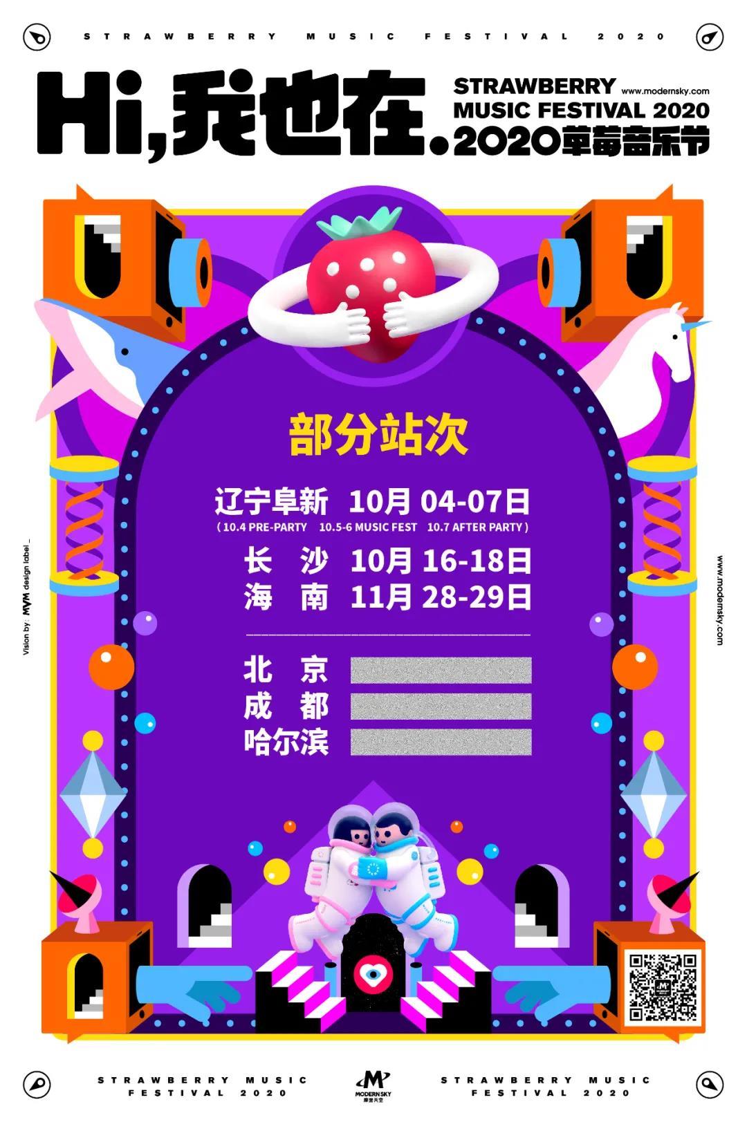 2020年草莓音乐节回归,首批公布北京、成都等六站演出